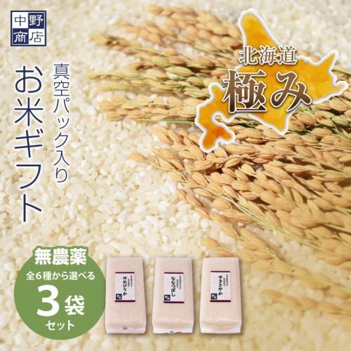 gift-shinku-m3